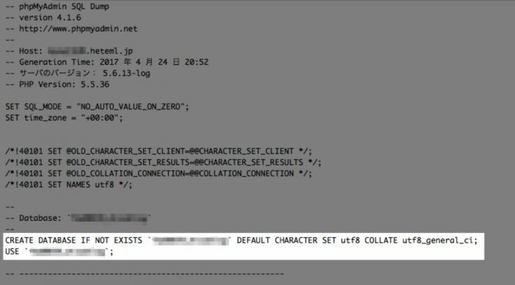 SQLファイルのデータベース名を書き換える