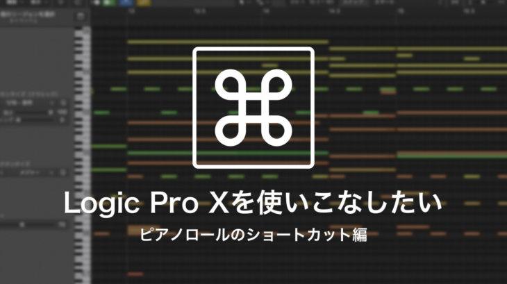 ピアノロールのショートカット編