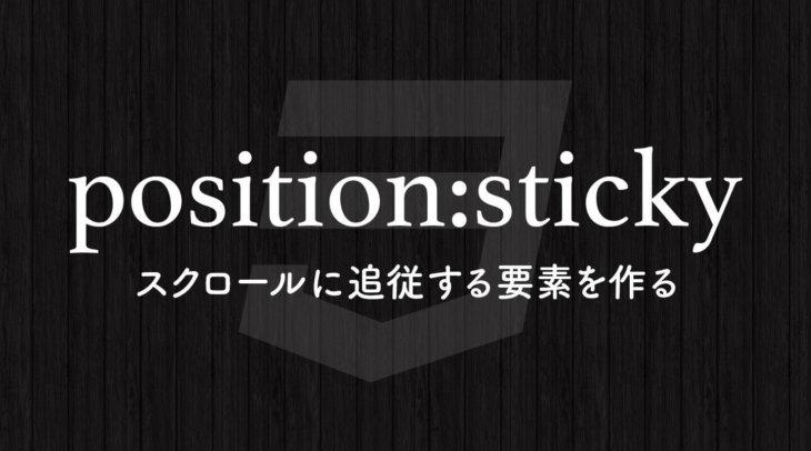 position: stickyでスクロールに追従する要素を作る