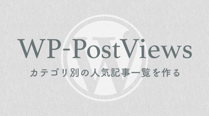 WP-PostViews