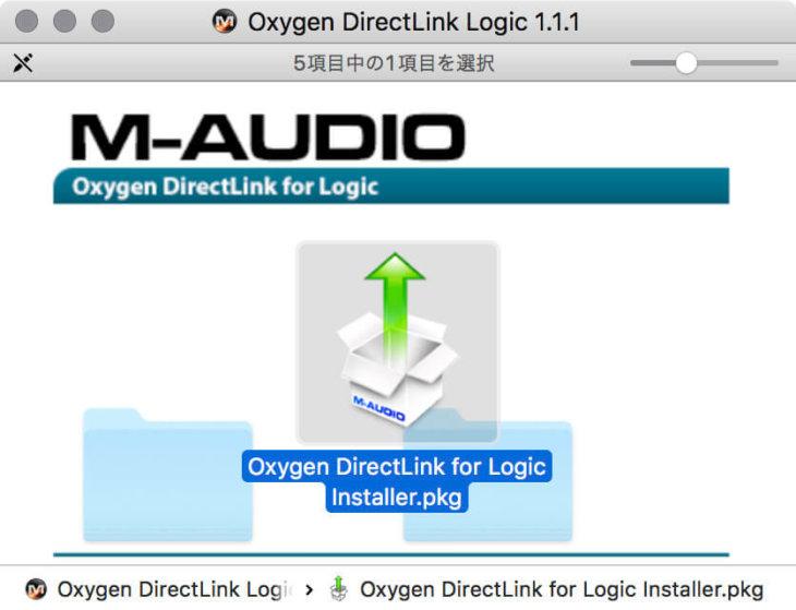 DirectLinkのインストーラー