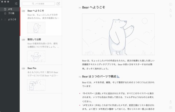 Bearを起動