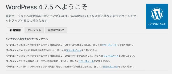 WordPress4.7.5にアップデート