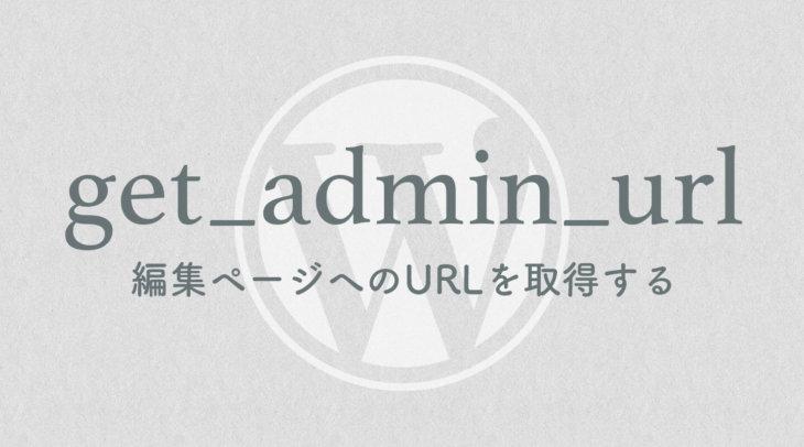 get_admin_url 編集ページへのURLを取得する