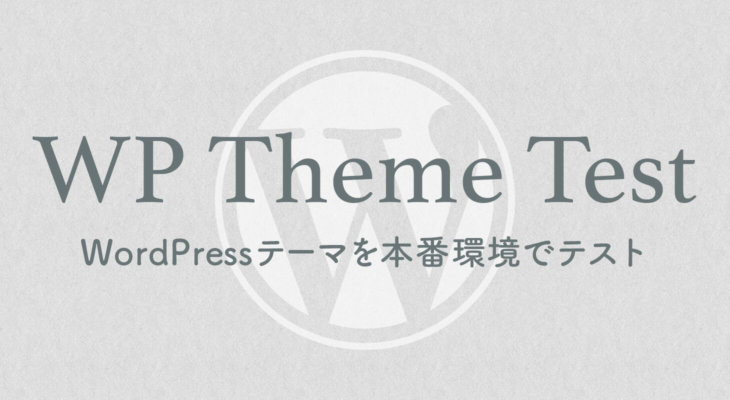 WP Theme Test