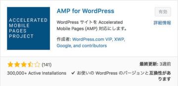 AMPプラグインのインストール