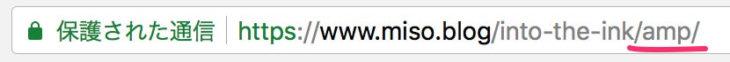 AMPページを表示するURL