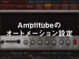 Amplitubeのオートメーション設定
