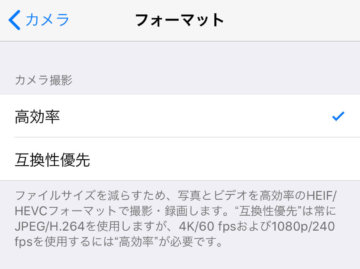 iPhoneフォーマット「カメラ撮影」