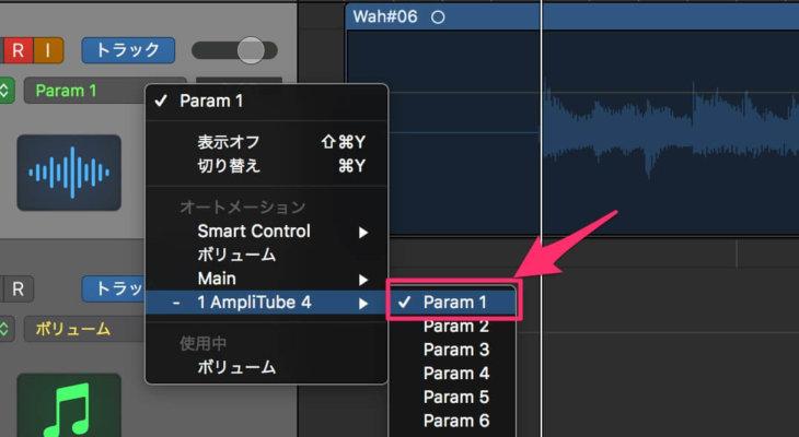 LogicでParam1を選択