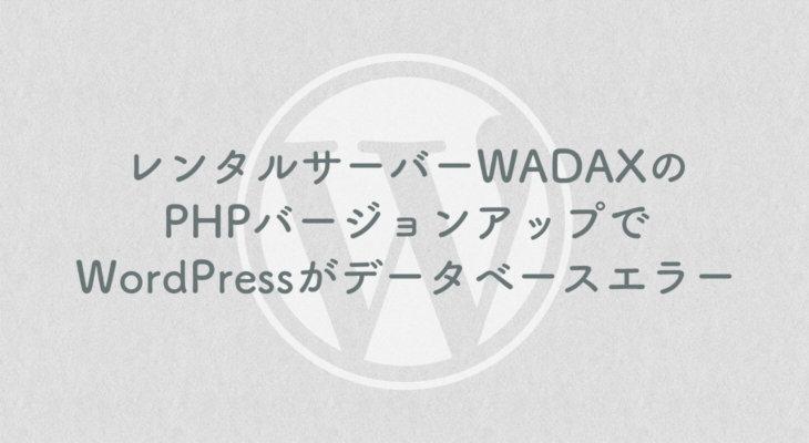 レンタルサーバーWADAXのPHPバージョンアップでWordPressがデータベースエラー