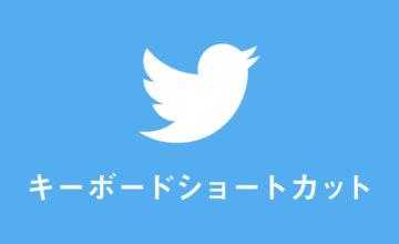 Twitterキーボードショートカット